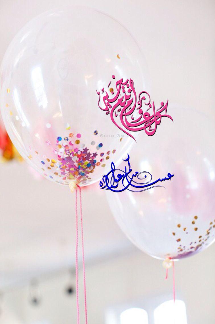 عيدكم مبارك كل عام وانتم بخير كل عام وانتم بألف ألف خير Happy Perth Day Eid Crafts Eid Stickers Eid Mubarak Decoration