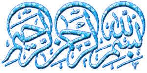 بسم الله الرحمن الرحيم مزخرفة بحث Google Arabic Calligraphy Calligraphy Image