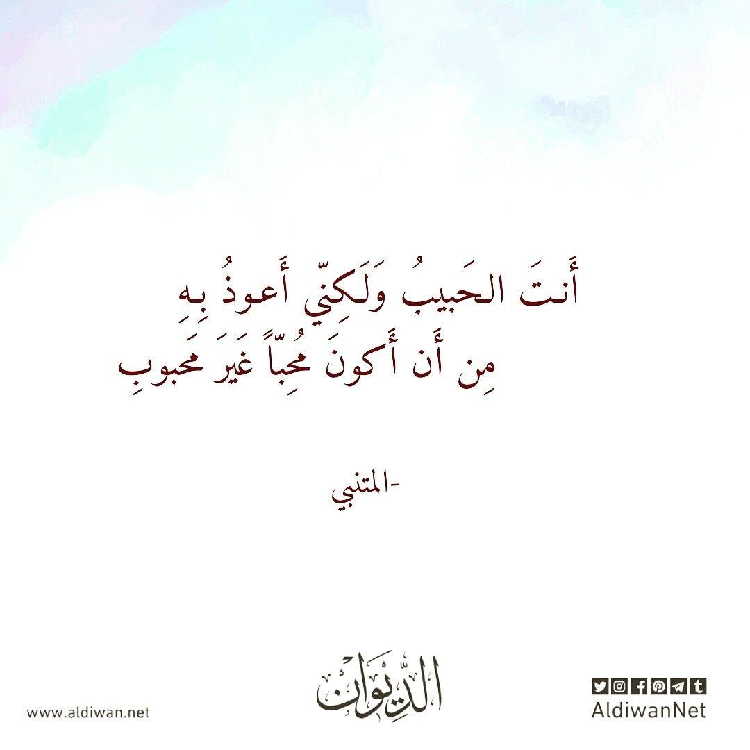 الديوان موسوعة الشعر العربي المتنبي Arabic Lessons Arabic Calligraphy Arabic