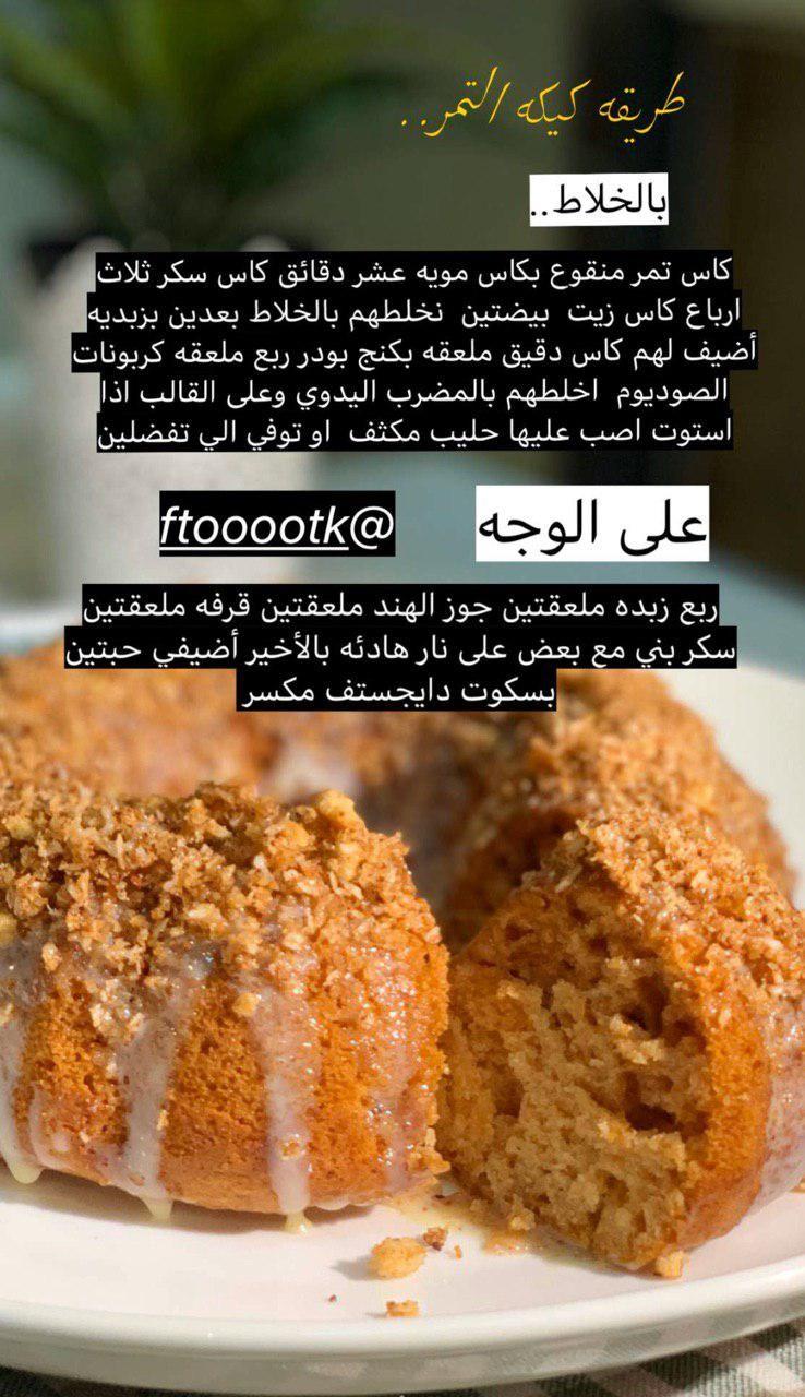 كيكة الشوفان Cooking Cream Arabic Sweets Recipes Sweets Recipes