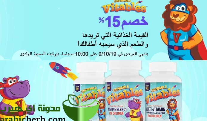 مكملات غذائية اساسية للأطفال من اي هيرب Iherb مدونة اي هيرب بالعربي Frosted Flakes Cereal Box Vitamins Cereal
