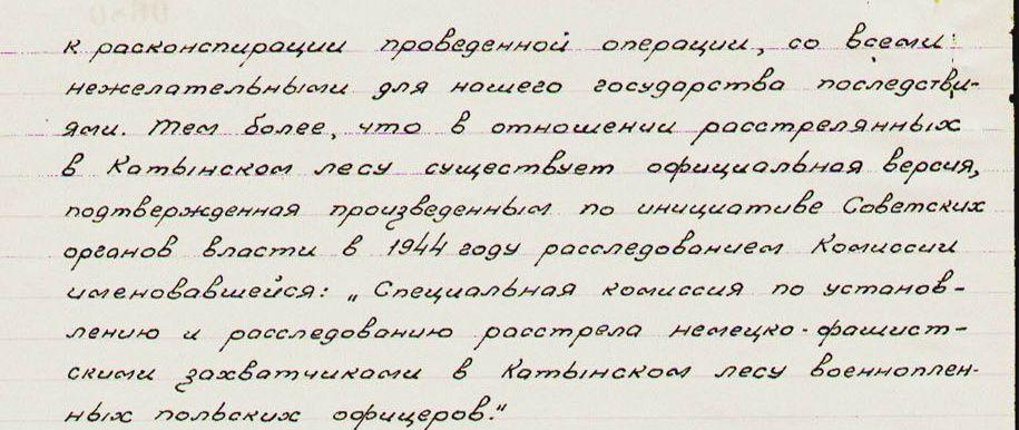 Картинки с каллиграфическим почерком, днем