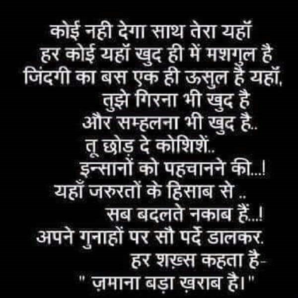Hindi Quotes, Quotes, Quotes
