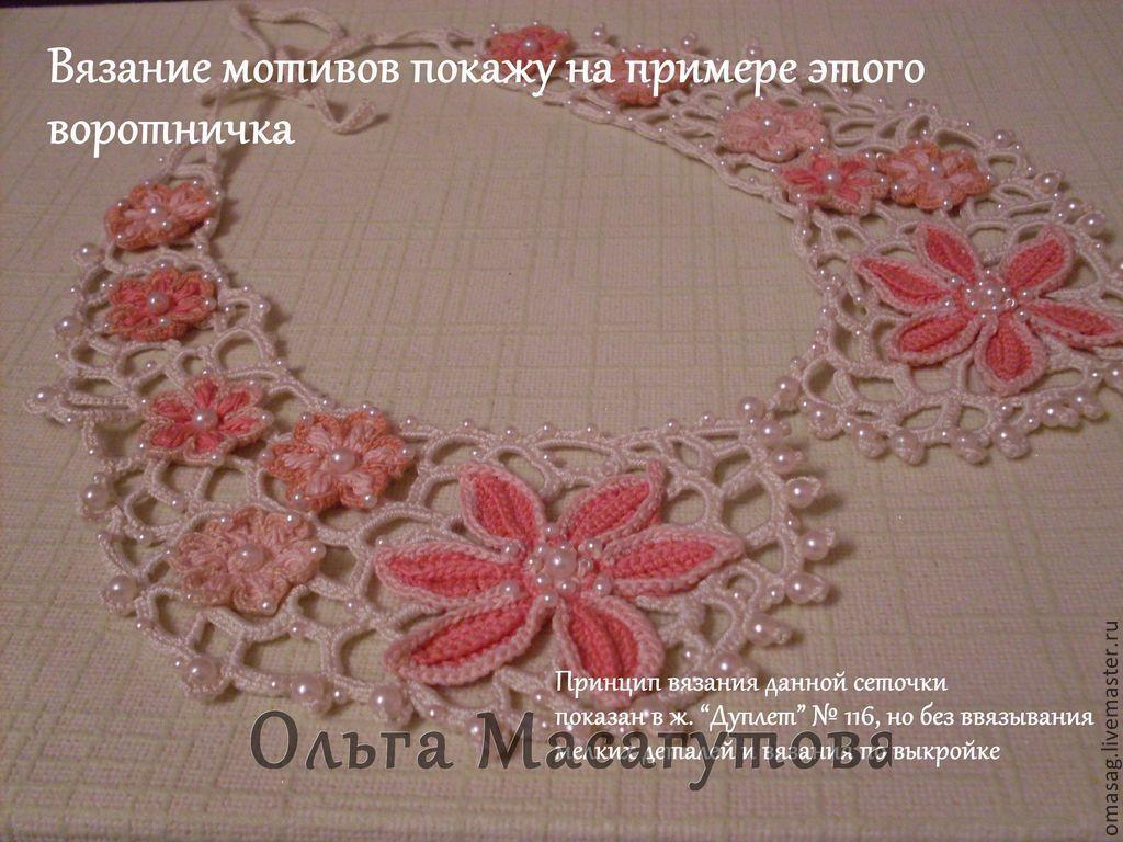 Купить Мастер-класс по вязанию воротничка с сеткой на вытянутых петлях - розовый, воротничок съемный