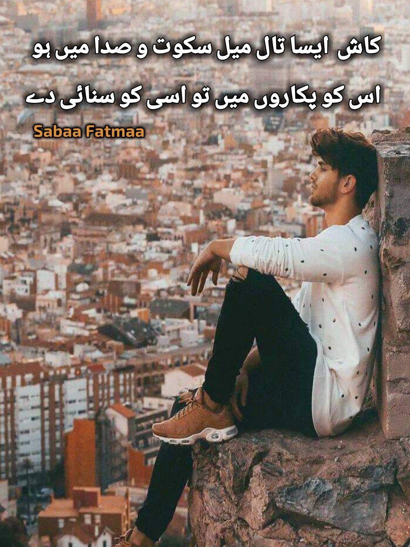 Pin by Sabaa Fatmaa on محبت فاتحِ عالم Urdu poetry, Deep