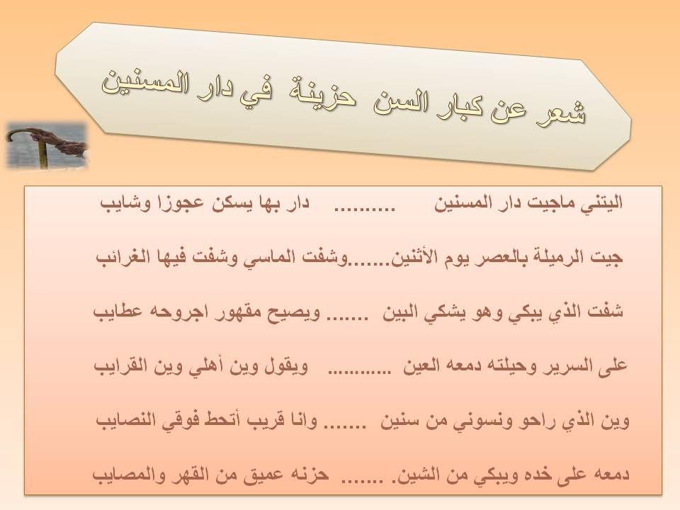 شعر عن كبار السن حزينة في دار المسنين Stuff To Buy Arabic Calligraphy Calligraphy