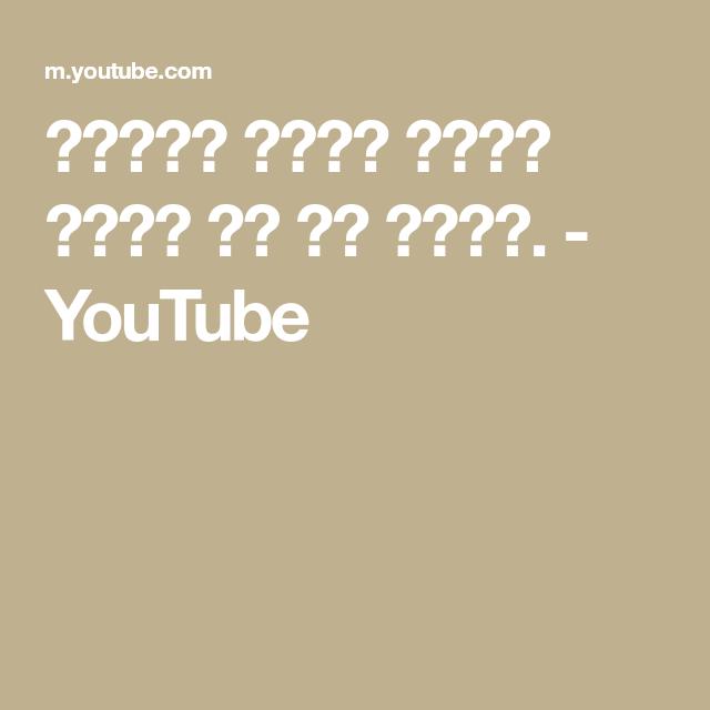 ادورك بعمى قلبي ادور اه لو تدري Youtube