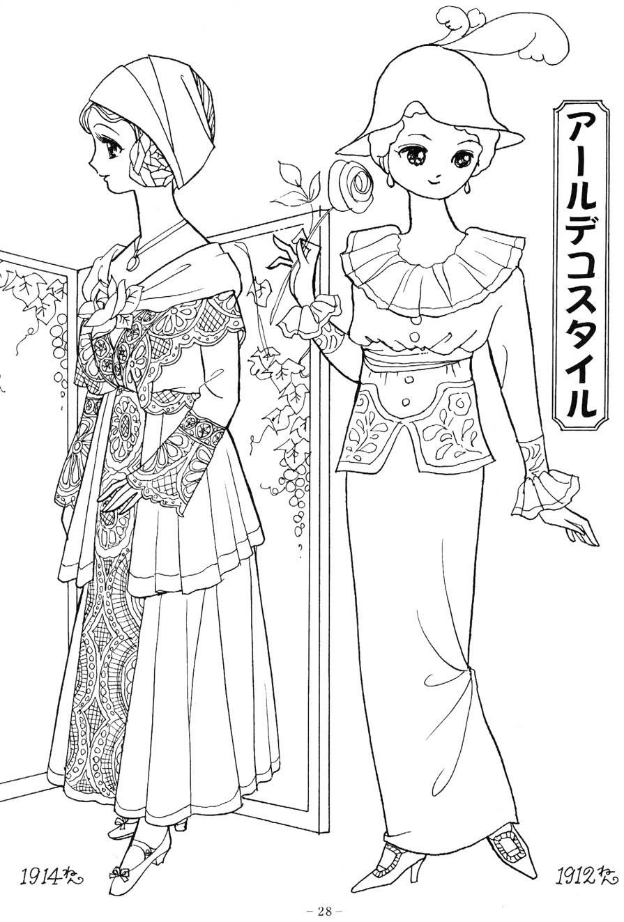 ladies in historical costume princess world shoujo princess coloring page