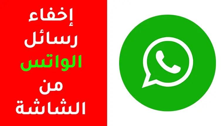 فى هذا الموضوع سوف نشرح طريقه سهله تمكنك من إخفاء رسائل الواتس آب من شاشة الأندرويد طريقة اخفاء رسائل الواتس من Tech Company Logos Pinterest Logo Company Logo