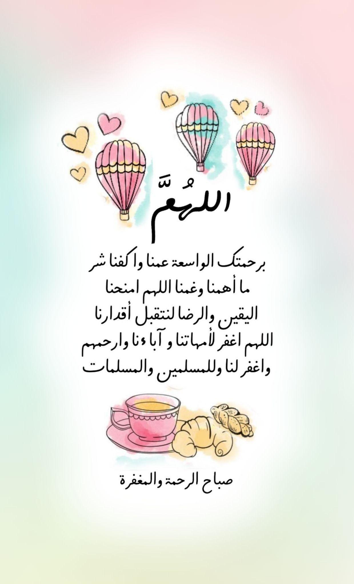الله م برحمتك الواسعة عمنا واكفنا شر ما أهمنا وغمنا اللهم امنحنا اليقين والرضا لنتقبل أقدارنا Good Morning Arabic Good Morning Greetings Quran Verses