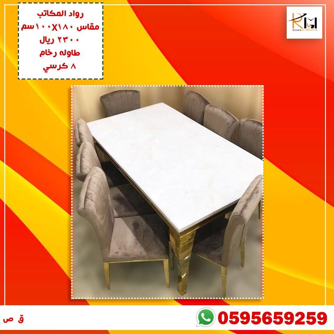 طاولة طعام رخام ٨ كرسي Coffee Table Home Decor Furniture