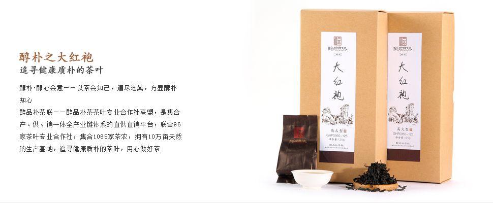 正宗武夷山大红袍(金锁匙) 高火一级GHP0950-250g 长条天地盖盒醇朴 ...