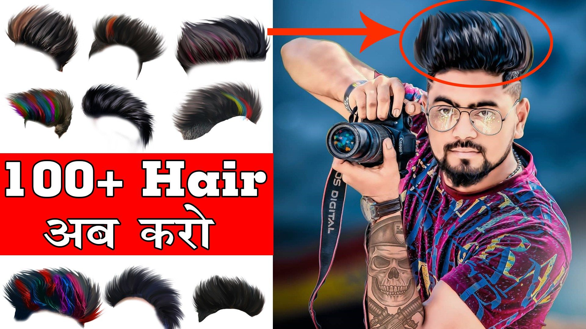 Pin By Jithu On Download Pinterest Hair Png Picsart Png And