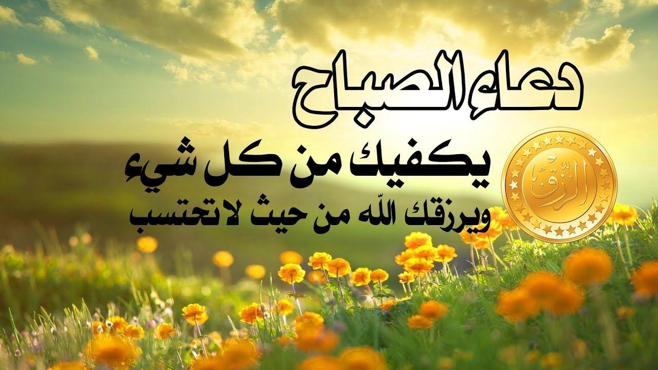 دعاء الصباح الذى إذا قلته كفاك الله ورزقك من حيث لا تحتسب Islamic Quotes Wallpaper Wallpaper Quotes Morning Prayers