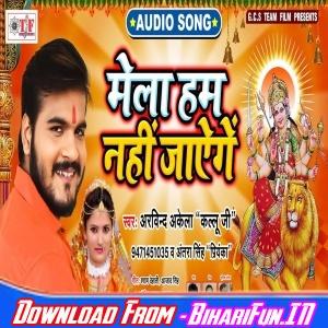 Mela Ham Nahi Jayenge Arvind Akela Kallu Ji Antra Singh Priyanka 2019 Mp3 Songs Mela Ham Nahi Jayenge Arvind Akela Audio Songs Songs Mp3 Song Download