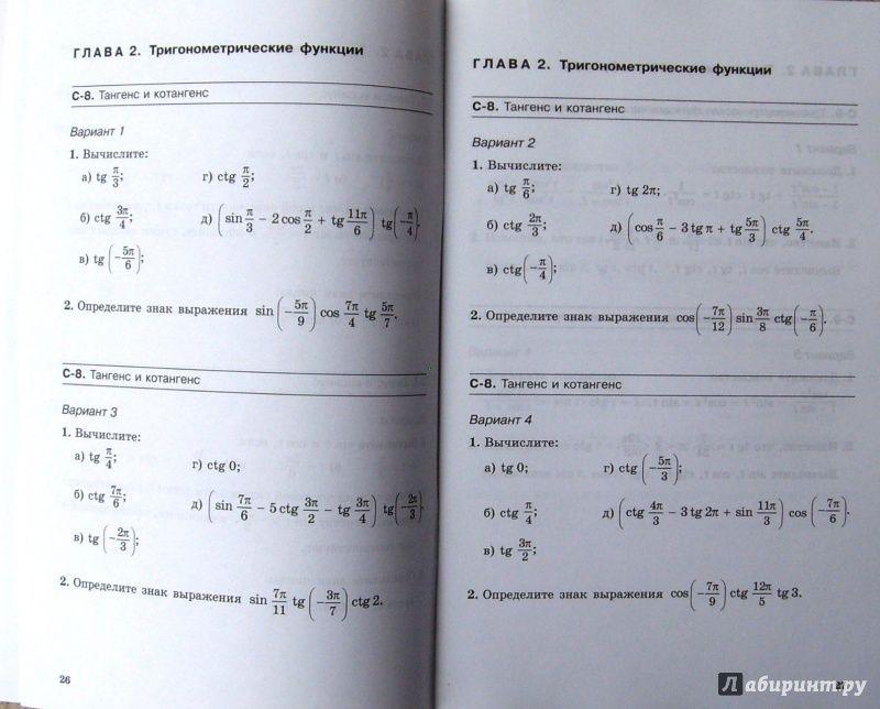 Решебник,самостоятельные работы по алгебре 10 класс ал