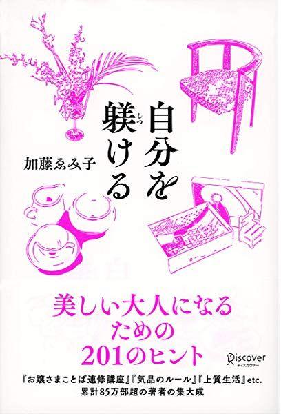 女50歳からの100歳人生の生き方 小島 貴子 本 通販 Amazon 本 ライフハッカー 言の葉