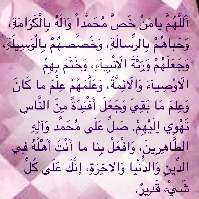 دعاء تحصين النفس Muslim Quotes Islamic Inspirational Quotes Islamic Quotes