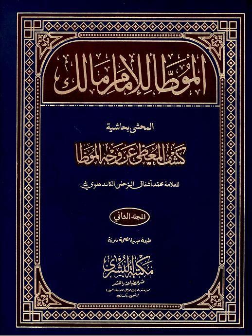 Al Muatta Lil Imam Malik Vol 2 I Love Books Love Book Free Books