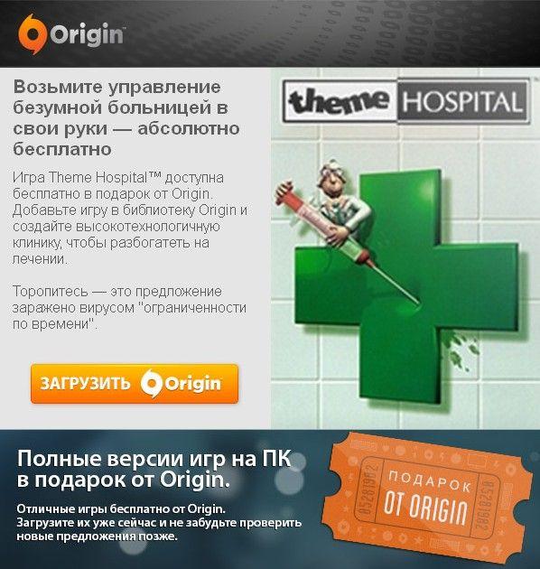 Ну спасибо, Origin, за щедрость :)