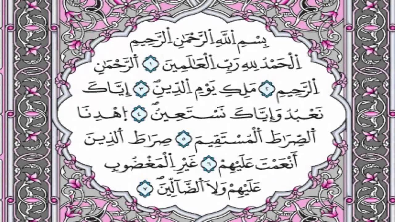 سورة سورة الفاتحة مكتوبة بحث Google Art Arabic Calligraphy