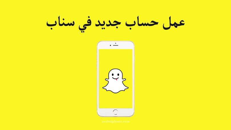 انشاء حساب سناب شات حساب جديد مفعل Sign Up Snapchat تسجيل دخول سنابشات Snapchat News Snapchat Bandar