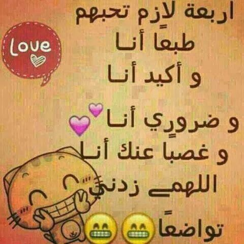 Pin By Mona Alshamsi On عربي Funny Study Quotes Laughing Quotes Cool Words