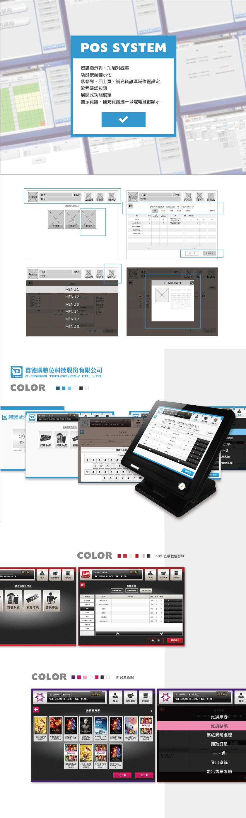 POS-system 介面優化及專案色彩配置