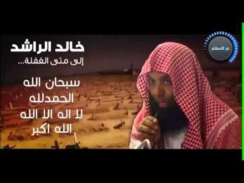 قوافل العائدين اشهر خطب خالد الراشد انصحك بالاستماع Youtube Peace And Love Youtube Verses