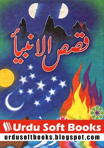 Qasas Ul Anbiya Book In Urdu Pdf