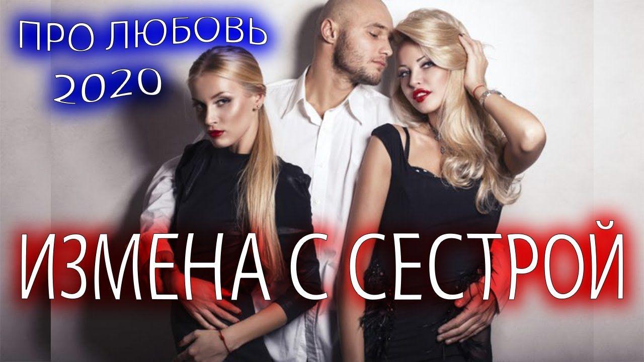 Luchshaya Iz Rossijskih Melodram Pro Lyubov 2020 Izmena S Sestroj Russkie M Incoming Call Screenshot