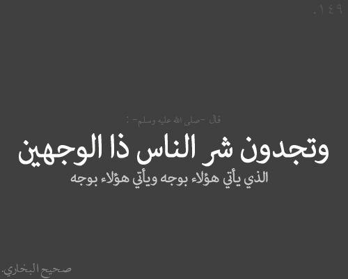 وتجدون شر الناس ذا الوجهين الذي يأتي هؤلاء بوجه ويأتي هؤلاء بوجه Quotes Lovely Quote Life Quotes