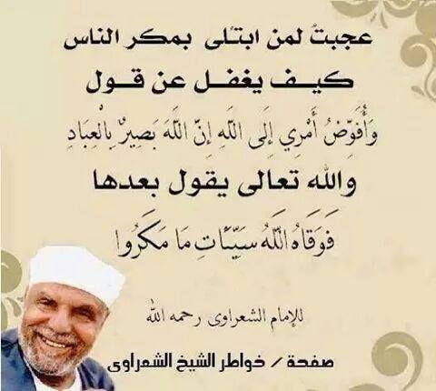 بقدر ما تسعد الآخرين تسعد فساهم في تخفيف الآم الناس ومعاناتهم Islam Facts Islamic Teachings Beautiful Words