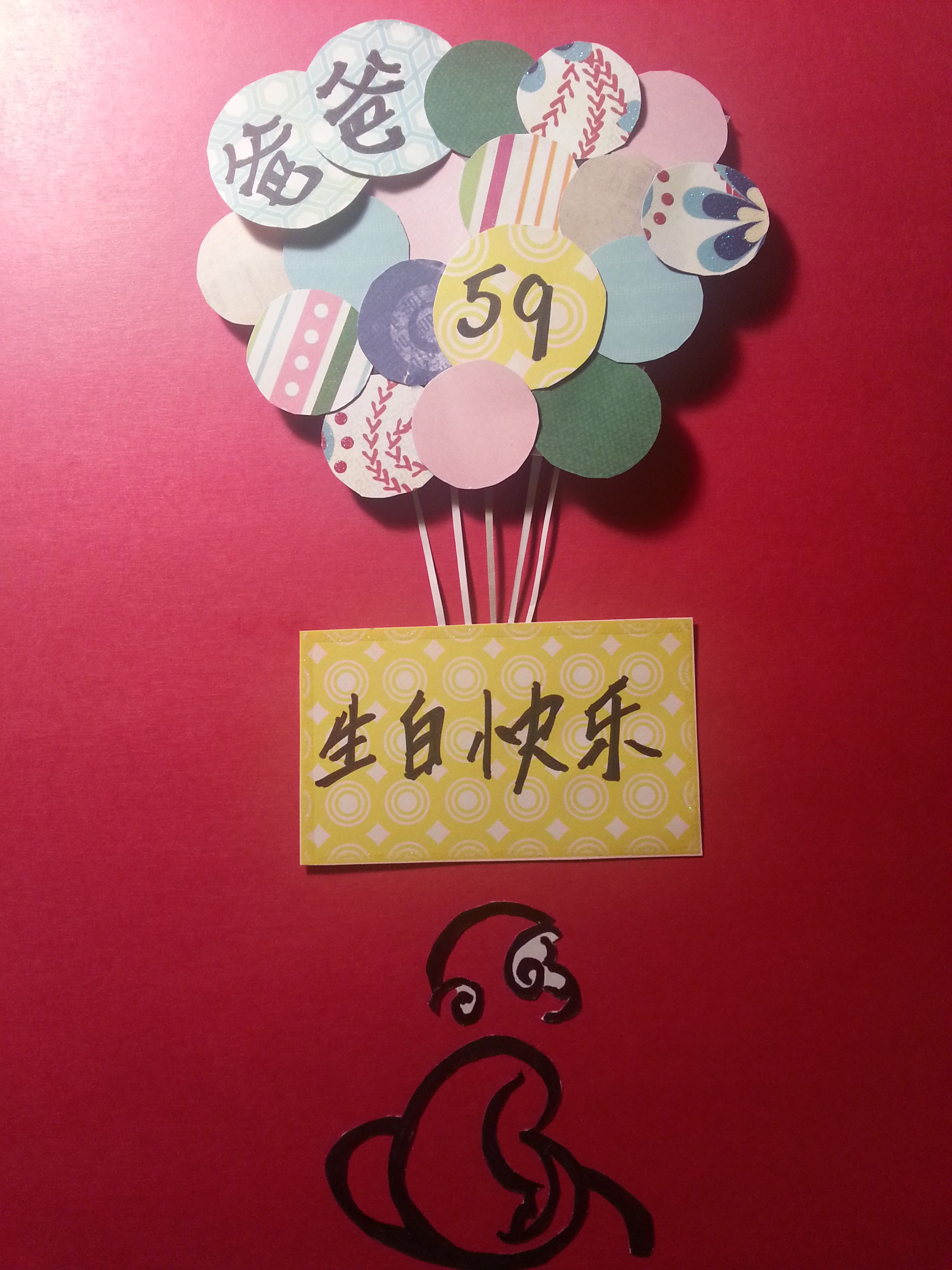Diy Chinese Birthday Card For My Dad Who Turned 59 This Year 2015