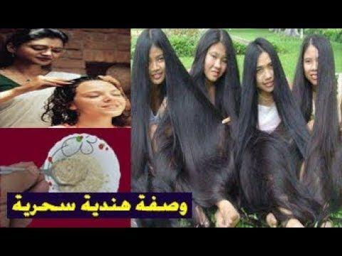 وصفة هندية سر قرية نساء الشعر الطويل لتطويل الشعر في يوم واحد فقط لن تصدقي طول شعرك من أول استعمال Youtube