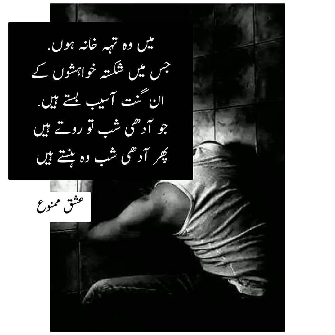 عشق ممنوع Shared A Post On Instagram Adaabeishq Urduadab Urdu Urdupoetrylovers Urduinsta Urdupoetryl Love Yourself Quotes Urdu Poetry Music Tattoos