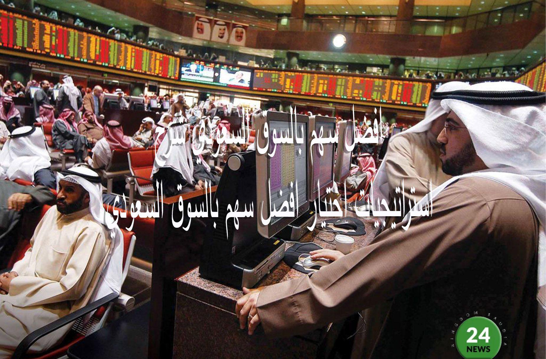 افضل سهم بالسوق السعودي شرح استراتيجيات اختيار افضل سهم بالسوق السعودي Roberta