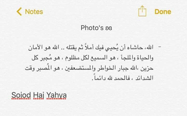 حدثني عن الله Life Quotes Quotes Arabic Quotes