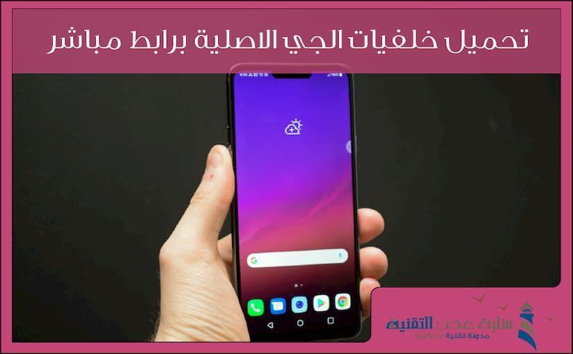 تحميل خلفيات Lg الاصلية برابط مباشر منارة عدن التقنية Galaxy Phone Samsung Galaxy Samsung Galaxy Phone
