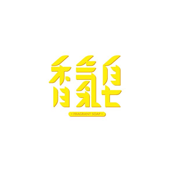 香氛皂 Fragrant Soap Logo ロゴ Http Www Behance Net Chengyuanchieh 字体 文字 ロゴ