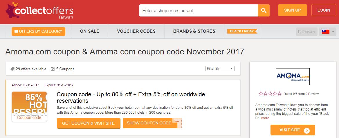 amoma coupon code november 2019
