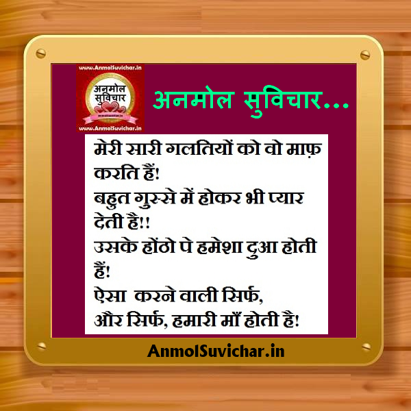 Anmol Suvichar Images, Anmol Vachan, Aaj Ka Suvichar