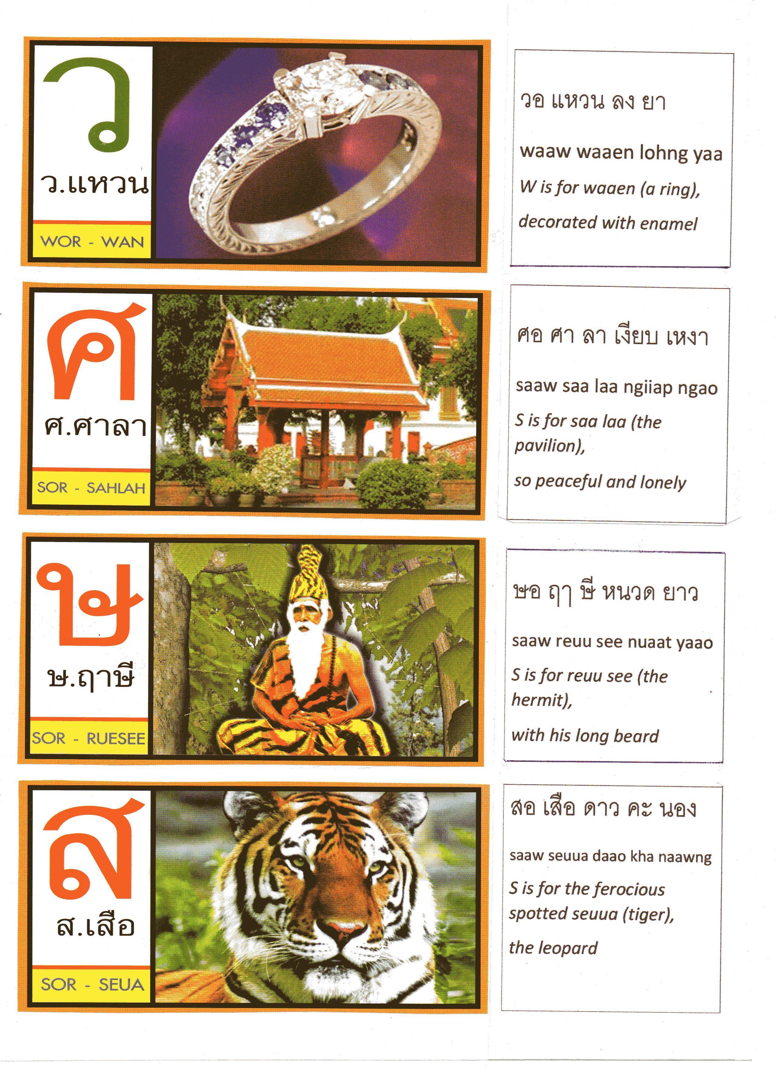 Thai Alphabet Song Lyrics Page  Alphabet