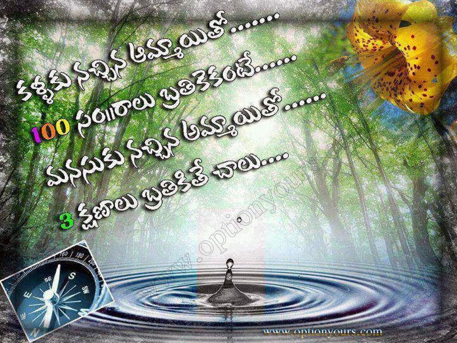 WRITE THE BLOG DESCRIPTION HERE Love \ Friendship Pinterest - new love letter format in telugu