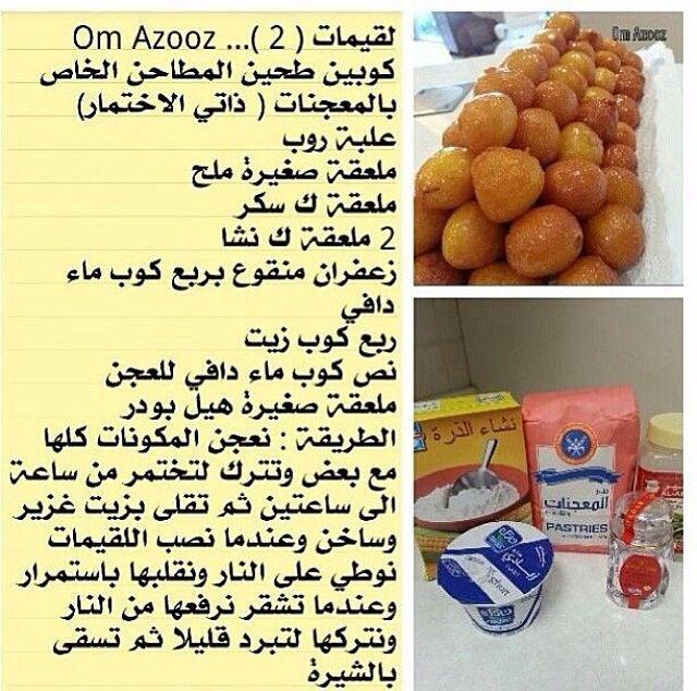 لقيمات Egyptian Food Arabic Food Arabic Sweets