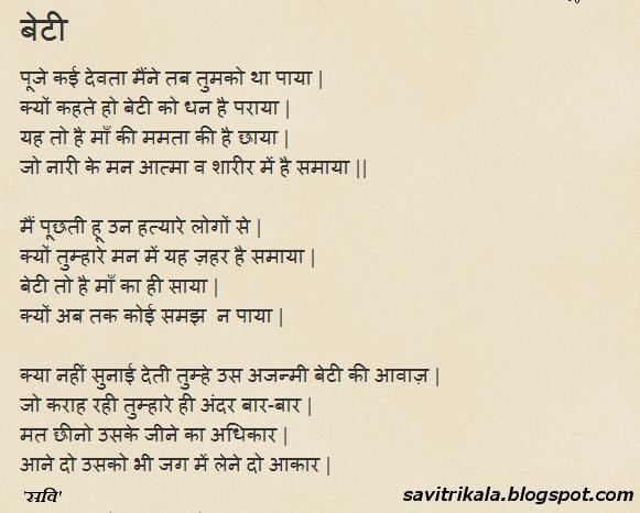 hindi word for empowerment