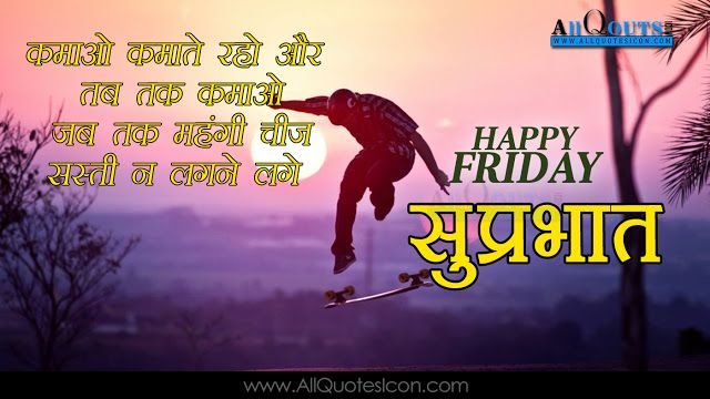 hindi-good-morning-quotes-wshes-for-whatsapp-life-facebook