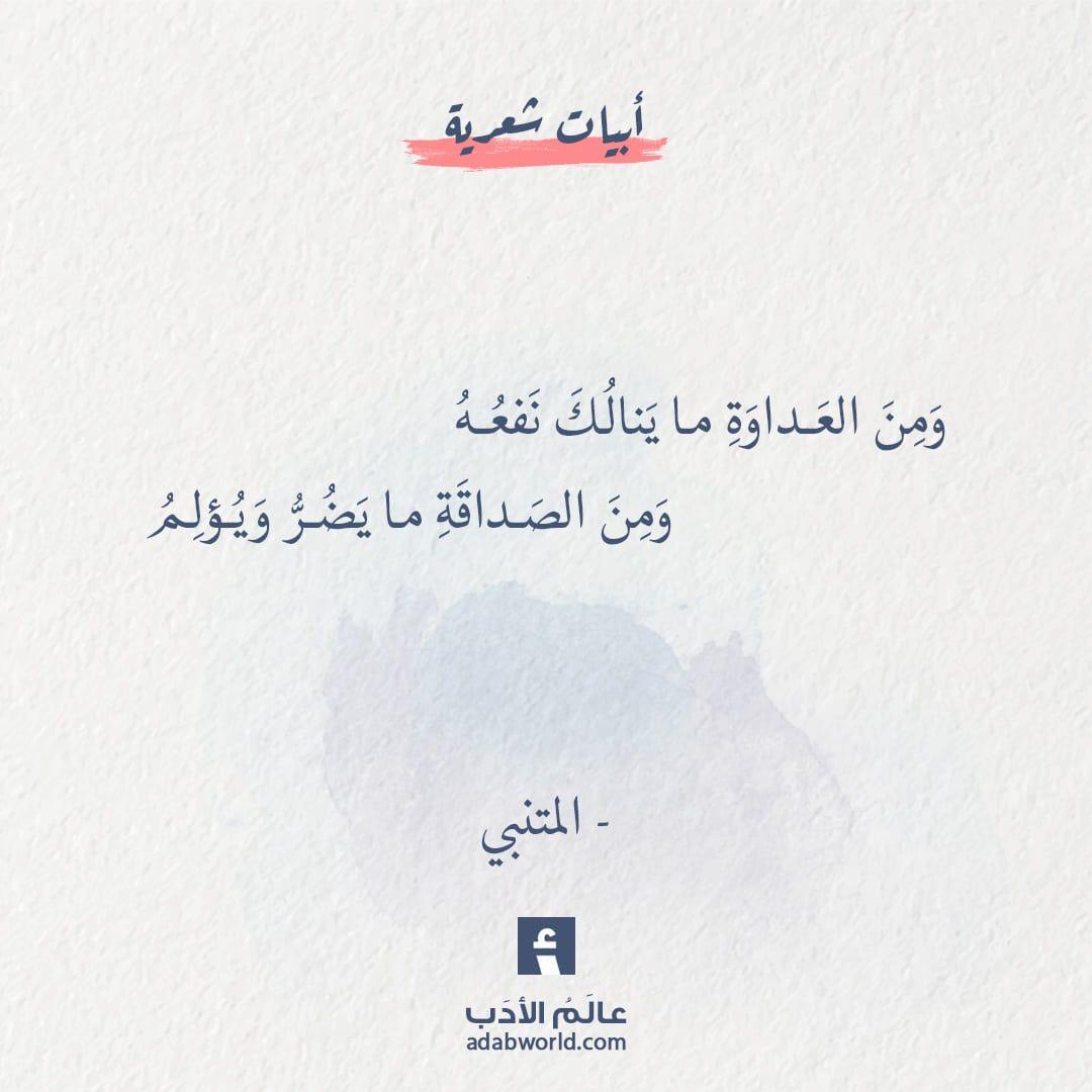 ومن العداوة ما ينالك نفعه من اجمل ابيات الشعر لـ المتنبي عالم الأدب Words Quotes Wisdom Quotes Arabic Quotes