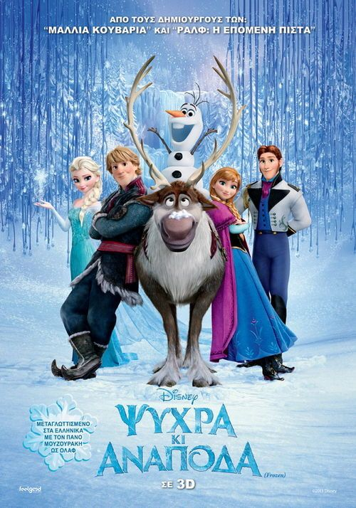 Image result for Disney's frozen in Greek movie poster
