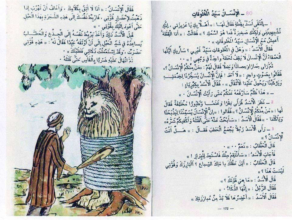 سيد المخلوقات سيد كل الأوقات من كتاب القراءة السنة 4 القديم Kids Education Book Cover Education